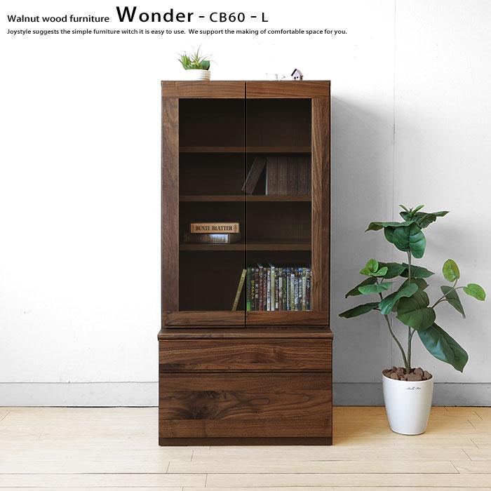 飾り棚 引き出しとガラス戸付きのユニット家具 ガラスキャビネット キャビネット チェスト 開梱設置配送 ウォールナット材 ウォールナット無垢材 木製 WONDER-CB60-L-WN