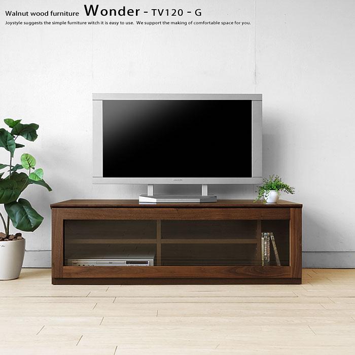 テレビ台 ガラス扉のユニットテレビボード 開梱設置配送 幅120cm ウォールナット材 ウォールナット無垢材 木製 ユニット家具 WONDER-TV120-G 無垢天板は納期30日