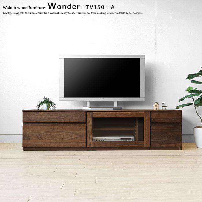 ※現在欠品中、次回入荷は10月上旬頃です。テレビ台 引き出しとガラス扉のユニットテレビボード ユニット家具 開梱設置配送 ウォールナット材 ウォールナット無垢材 木製 WONDER-TV150-A※無垢天板は納期30日