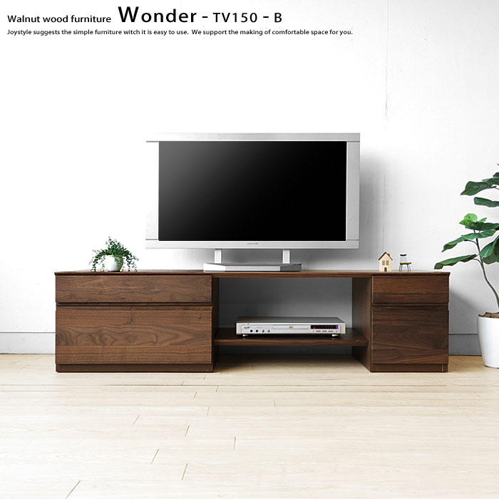テレビ台 引き出しとオープン棚のユニットテレビボード ユニット家具 開梱設置配送 ウォールナット材 ウォールナット無垢材 木製 WONDER-TV150-B※無垢天板は納期30日
