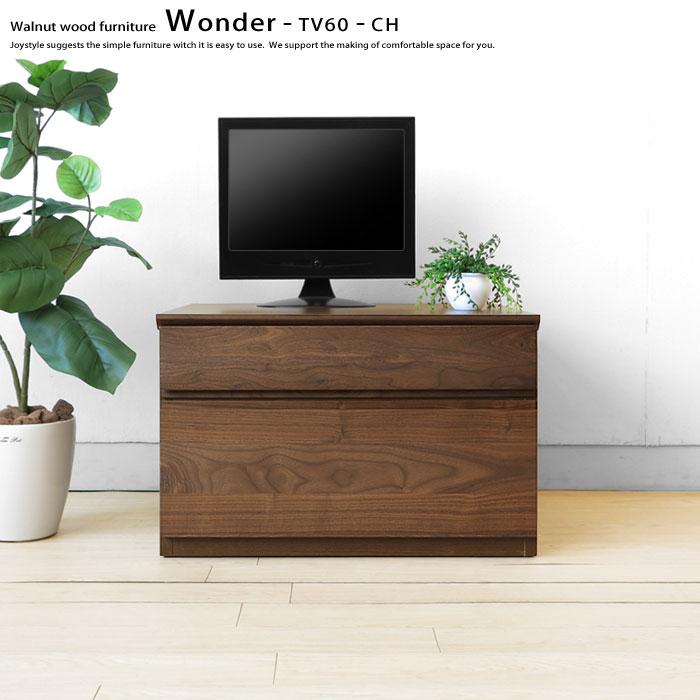 ウォールナット材 ウォールナット無垢材 コンパクトなテレビ台 引き出しタイプのユニットテレビボード 木製テレビ台 ユニット家具 ローチェスト WONDER-TV60-CH※無垢天板は納期30日