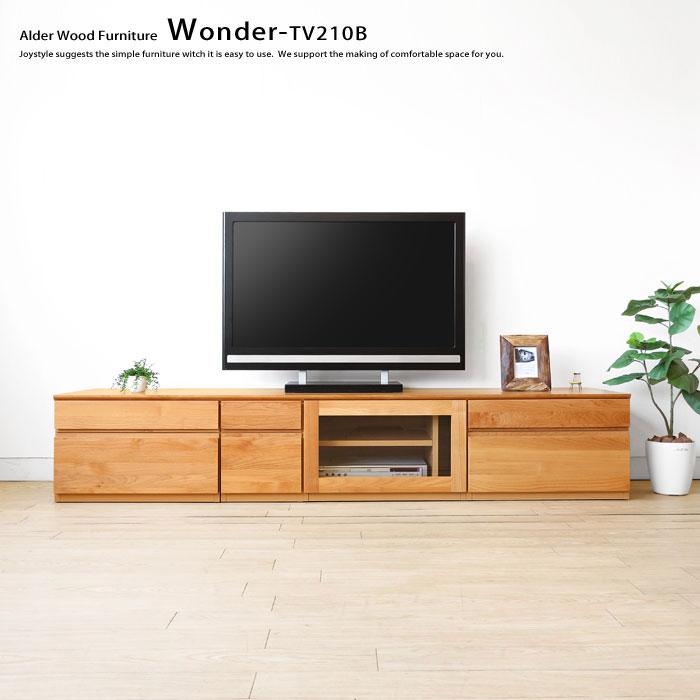 ユニットテレビボード 木製テレビ台 ユニット家具 開梱設置配送 幅210cm アルダー材 アルダー無垢材 引き出しやガラス扉ユニットを組み合わせた収納力にこだわった WONDER-TV210 Bタイプ