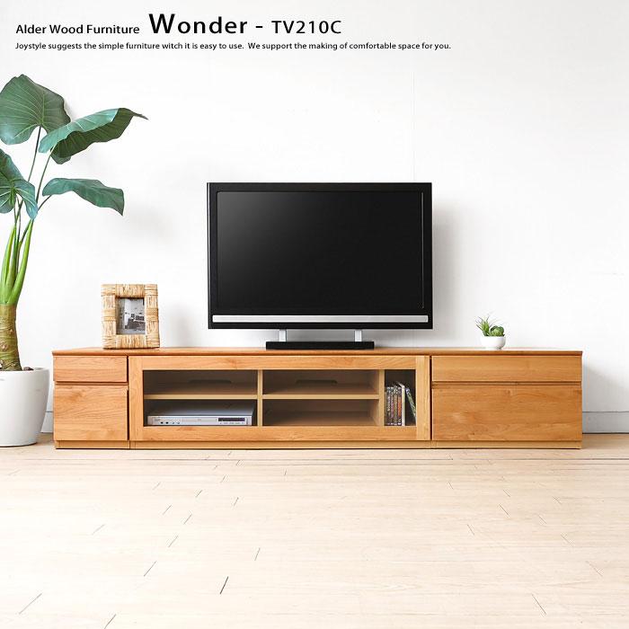【開梱設置配送】幅210cm アルダー材 アルダー無垢材 引き出しやガラス扉ユニットを組み合わせた収納力にこだわったユニットテレビボード 木製テレビ台 ユニット家具 WONDER-TV210 Cタイプ