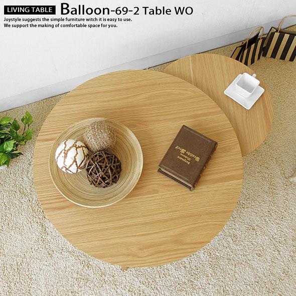 ローテーブル 幅69cm~幅101cm ホワイトオーク材 オーク無垢材 2枚の天板を組み合わせた風船のようなデザインがかわいい伸長機能付きリビングテーブル BALLOON 69-2枚テーブル