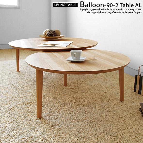 幅90cm~幅147cm アルダー材 天然木 木製ローテーブル 円形で丸いセンターテーブル 2枚の天板を組み合わせた風船のようなデザインがかわいい伸長機能付きリビングテーブル BALLOON 90-2枚テーブル