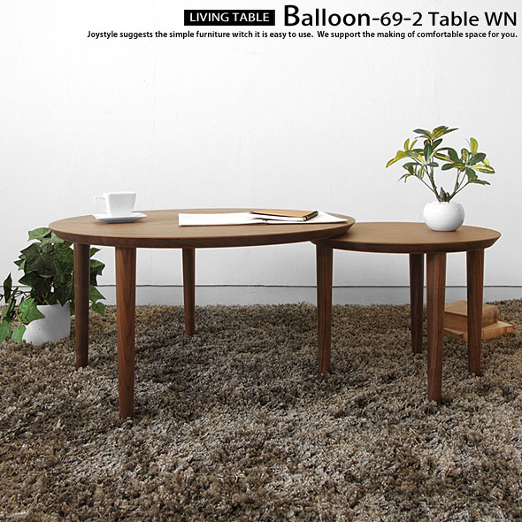 ローテーブル 幅69cm~幅101cm ウォールナット材 ウォールナット無垢材 2枚の天板を組み合わせた風船のようなデザインがかわいい伸長機能付きリビングテーブル BALLOON 69-2枚テーブル