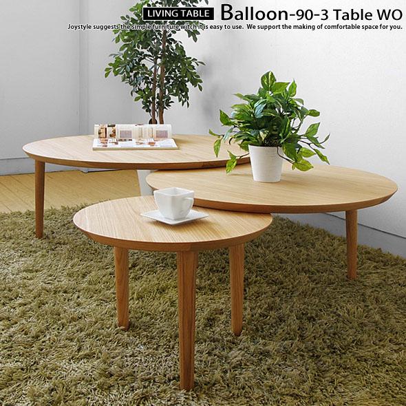 ローテーブル 円形で丸いセンターテーブル リビングテーブル BALLOON 90-3枚テーブル 幅90cm~幅160cm ホワイトオーク材 オーク無垢材 天然木 木製