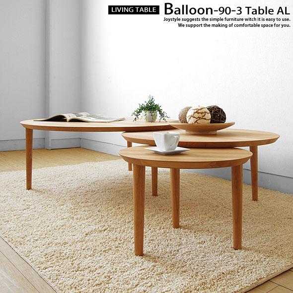 ローテーブル 円形で丸いセンターテーブル リビングテーブル BALLOON 90-3枚テーブル 幅90cm~幅160cm アルダー材 アルダー無垢材 天然木 木製