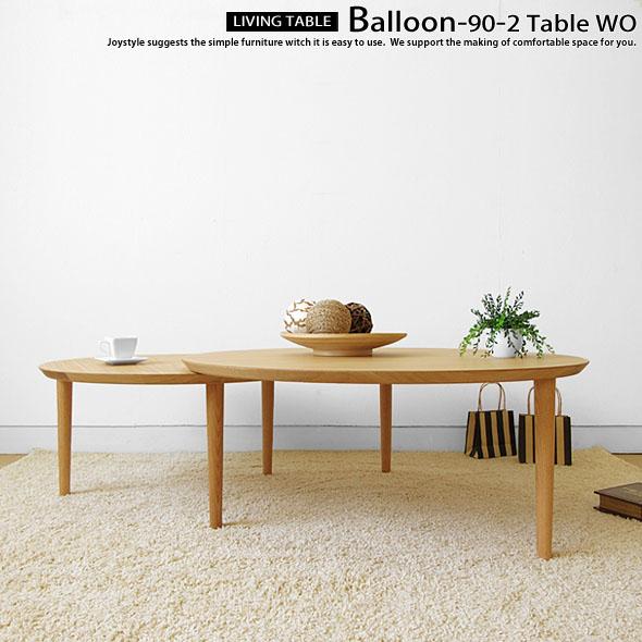 幅90cm~幅147cm 木製ローテーブル 円形で丸いセンターテーブル風船のようなデザインがかわいい伸長機能付きリビングテーブル BALLOON 90-2枚テーブル