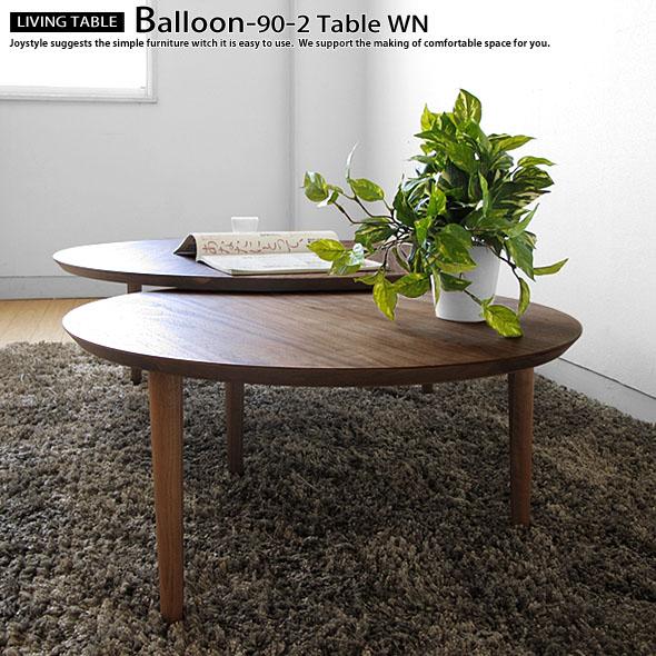 幅90cm~幅147cm木製ローテーブル 円形で丸いセンターテーブル 風船のようなデザインがかわいい伸長機能付きリビングテーブル BALLOON 90-2枚テーブル