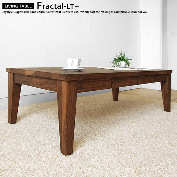 リビングテーブル ウォールナット無垢材のセンターテーブル 引き出し付きローテーブル 受注生産商品 素材、サイズが選べるカスタムオーダー 角テーパー脚 FRACTAL-LT+ ※サイズによって金額が変わります!