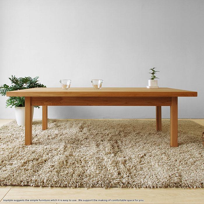 リビングテーブル ローテーブル センターテーブル 幅105cm 119cmの2サイズ アルダー材 アルダー無垢材 アルダー天然木 木製 シンプルモダンデザイン モダンリビング