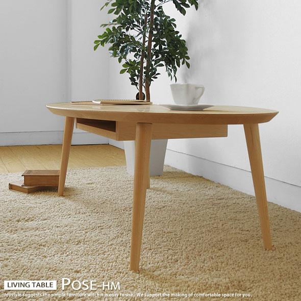ローテーブル リビングテーブル 収納棚付きの丸テーブル 受注生産商品 幅110cm ハードメープル材 ハードメープル無垢材 木製 北欧テイスト 楕円形 POSE※素材によって金額が変わります!