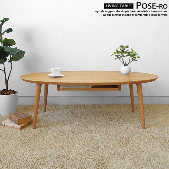 受注生産商品 幅110cm レッドオーク材 レッドオーク無垢材 天然木 木製ローテーブル 北欧テイスト 楕円形のリビングテーブル 収納棚付きの丸テーブル POSE ※素材によって金額が変わります!