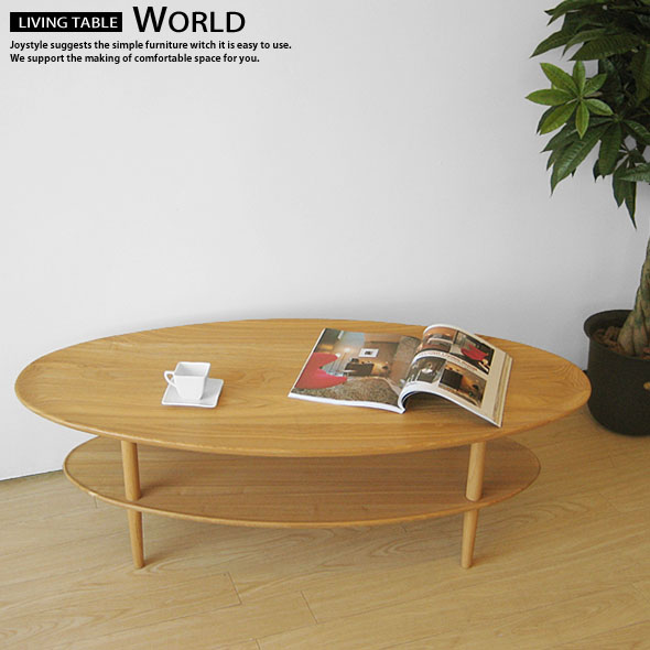 在庫処分 ローテーブル 楕円形のリビングテーブル 丸テーブル 幅120cm タモ材 タモ無垢材 ナチュラルテイスト 木製 WORLD