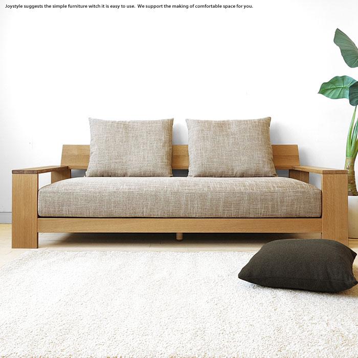 受注生産商品 JOYSTYLEプロデュース!ホワイトオーク材 ホワイトオーク無垢材 木製フレーム カバーリングソファー 国産ソファ 木製ソファ 2P 2.5P 3Pソファ ※サイズによって金額が変わります!