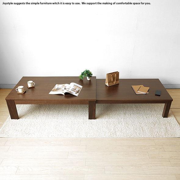 伸長テーブル エクステンションテーブル 和モダンテイスト センターテーブル リビングテーブル 開梱設置配送 ウォールナット突板 幅120cmから幅225cmになる
