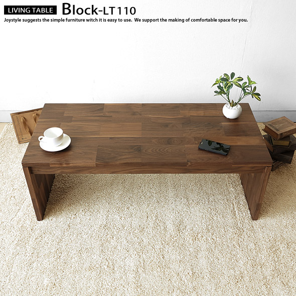 【受注生産商品】幅110cm ウォールナット無垢材の小さな部材を接ぎ合せたモザイク画のようなリビングテーブル ローテーブル 高級感が魅力 BLOCK-LT110