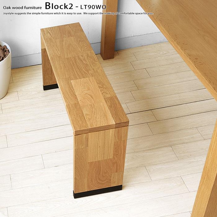 リビングテーブル ローテーブル ベンチチェア ダイニングベンチ 幅90cm ホワイトオーク無垢材の小さな部材を接ぎ合せたモザイク画のような 高級感が魅力 BLOCK-LT90WOB ブラック脚