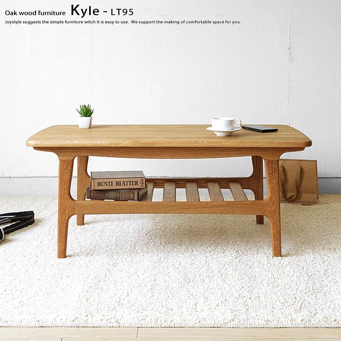 アウトレット展示品処分 ローテーブル ナラ無垢材 北欧家具 ナラ材 オイル仕上げ センターテーブル コーヒーテーブル リビングテーブル ナチュラル 収納棚付き KYLE-LT95