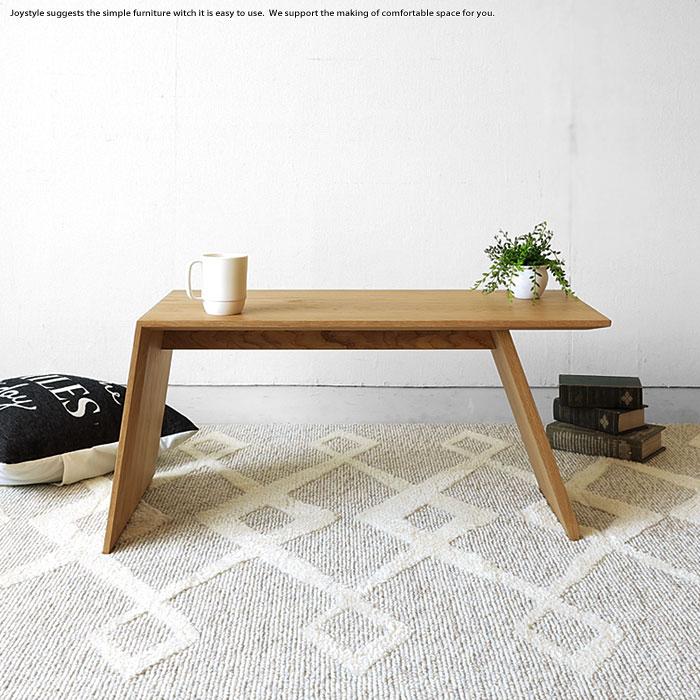 ローテーブル リビングテーブル 受注生産商品 幅80cm ホワイトオーク無垢材 オイル仕上げ 美しいデザイン 縦置きするとサイドテーブルに 木製