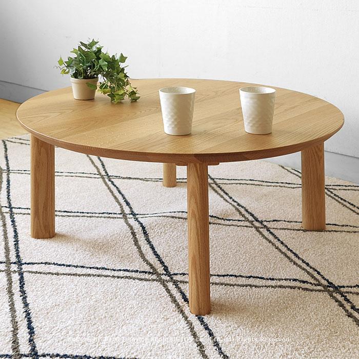 ローテーブル 丸テーブル 円形テーブル リビングテーブル 直径80cm レッドオーク無垢材 ナチュラル モダンテイスト ウォールナット材もあります