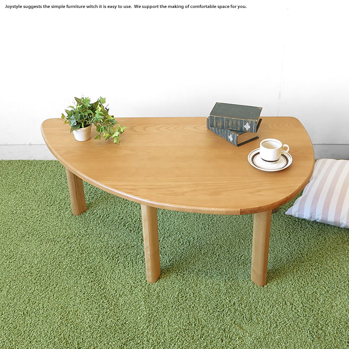 アウトレット展示品処分 ローテーブル リビングテーブル 半楕円型テーブル 接ぎ脚 キッズデスク 座卓 幅100cm アッシュ材