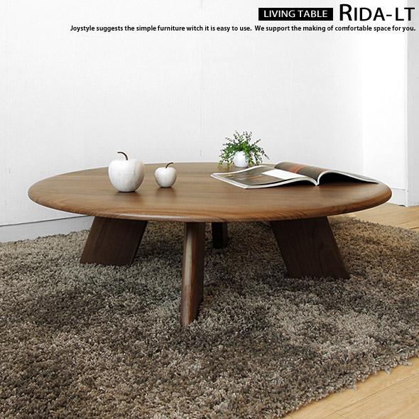 円形リビングテーブル 円卓 ちゃぶ台 丸テーブル 直径112cmのオーバル型テーブル 円テーブル ウォールナット材 ウォールナット無垢材 RIDA-LT