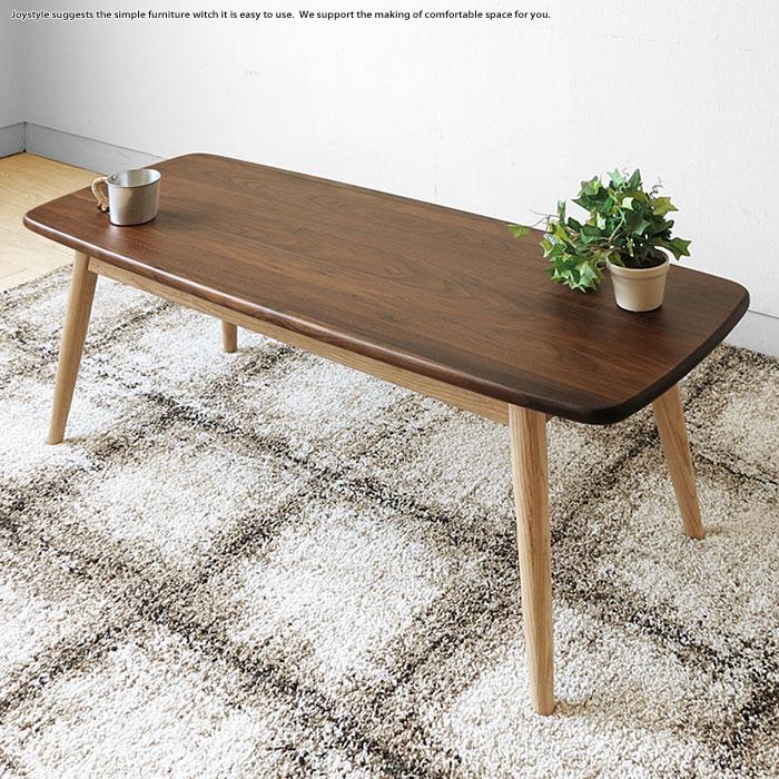 幅110cm ウォールナット材 タモ材 タモ無垢材 ウォールナット無垢材 丸みのある柔らかな形状 ツートンカラー ローテーブル リビングテーブル