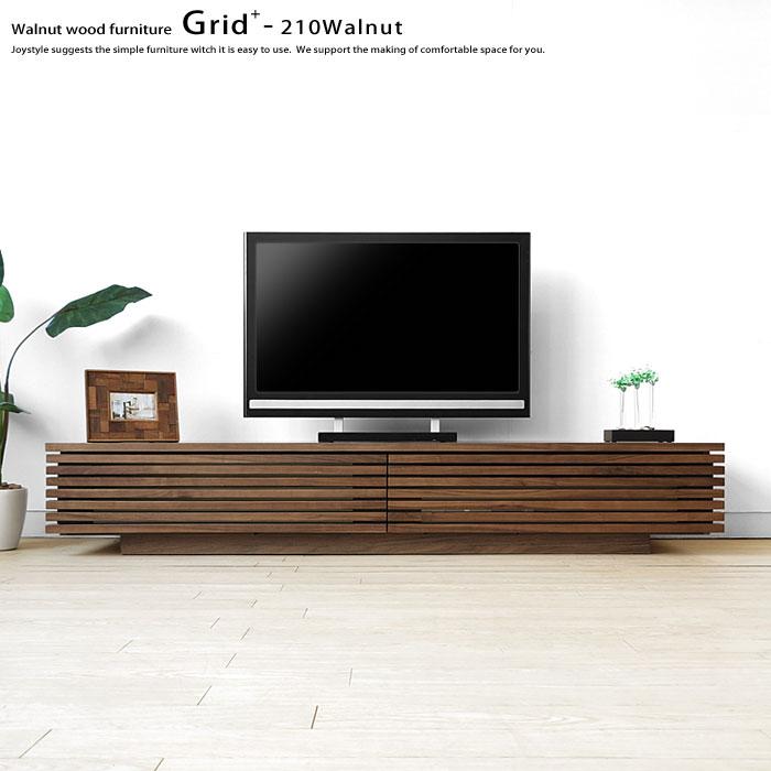 テレビ台 ローボード 開梱設置配送 テレビボード JOYSTYLE限定モデル 幅210cm 完成品 ウォールナット材 GRID+2-210WN 奥行45cm