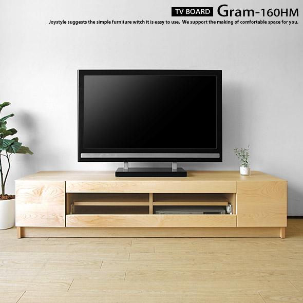 テレビ台 テレビボード 受注生産商品 幅160cm 180cm 200cmの3サイズ ハードメープル材 ハードメープル無垢材 北欧家具 清涼感のある GRAM-160HM クリアガラス