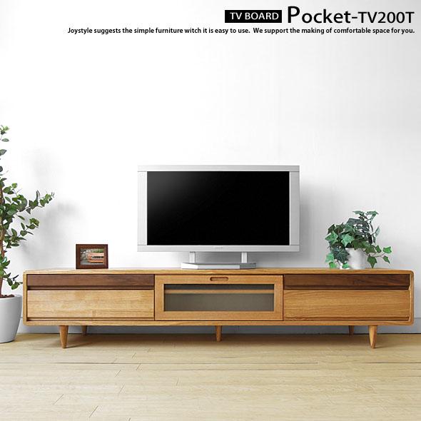 幅200cm タモ材とウォールナット材のツートンカラー 木製テレビ台 タモ無垢材とウォールナット無垢材を使用した角に丸みのあるデザインのテレビボード POCKET-TV200T ガラス扉付き ナチュラル色