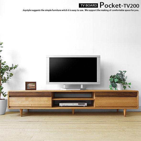 ※現在欠品中、次回入荷は10月中旬頃です。テレビボード テレビ台 幅200cm タモ材 ウォールナット材 ツートンカラー 木製 タモ無垢材 ウォールナット無垢材 角に丸みのあるデザイン POCKET-TV200 ナチュラル色