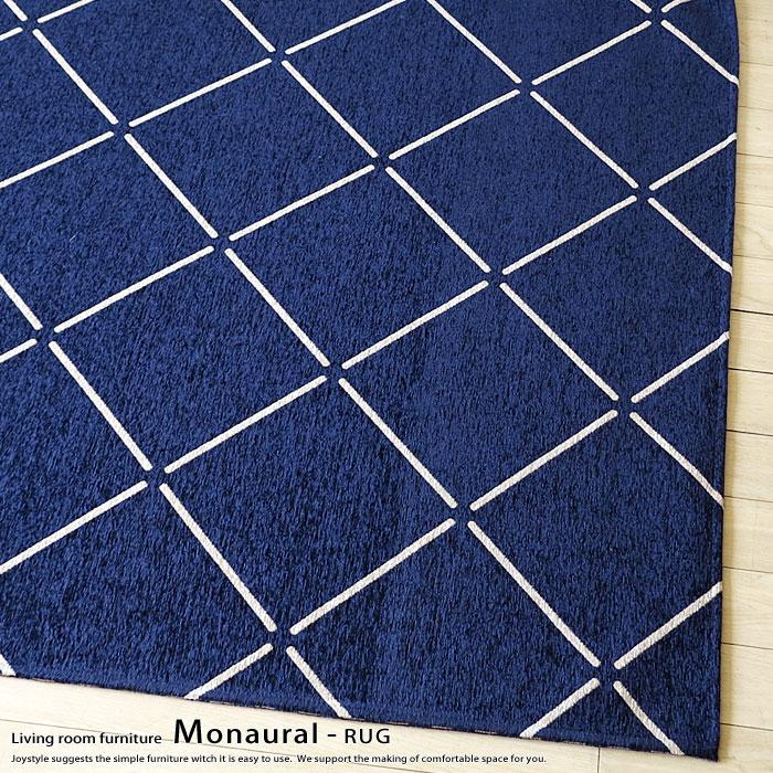 抗菌仕様 デザインラグ ラグマット オシャレ カーペット MONAURAL 手洗いOK 床暖房、ホットカーペット対応 ブルー グレー