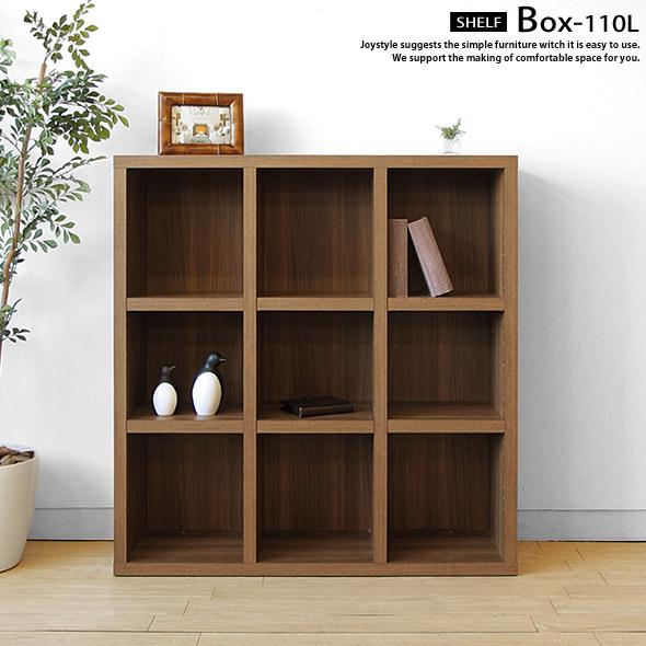 幅110cm 高さ113cmのローシェルフ 無駄を省いたシンプルなデザインのシェルフ 収納棚 本棚 BOX-110L-WN ウォールナット色