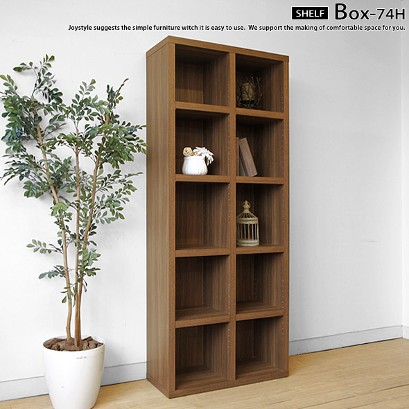 幅74cm 高さ180cmのハイシェルフ 無駄を省いたシンプルなデザインのシェルフ 収納棚 本棚 BOX-74H-WN ウォールナット色
