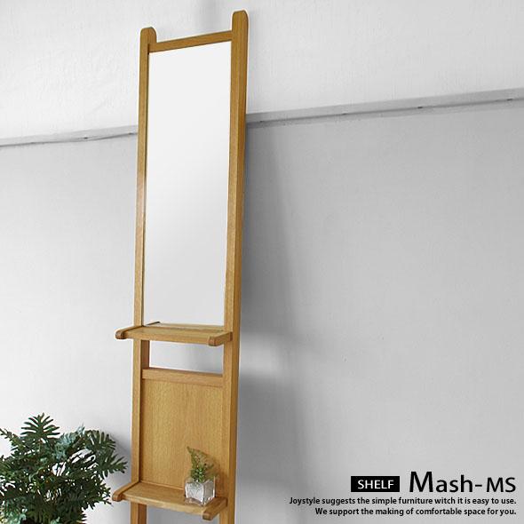 ナラ材 ナラ無垢材 ナラ天然木 木製 ナチュラルテイスト ブックスタンド 本立て マガジンラック ディスプレイラック ミラー付きシェルフスタンド スタンドミラー MASH-MS