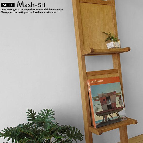 アウトレット展示品処分 ナラ材 ナラ無垢材 ナラ天然木 木製 ナチュラルテイスト ブックスタンド 本立て マガジンラック ディスプレイラック シェルフスタンド MASH-SH