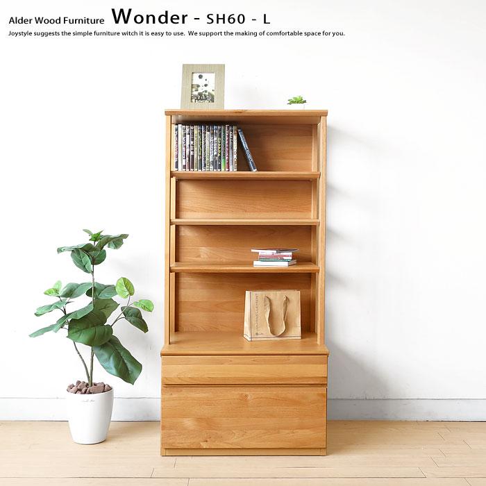 オープンシェルフ 収納棚 ユニット収納家具 シェルフ 国産 幅60cm アルダー無垢材 WONDER-SH60-L
