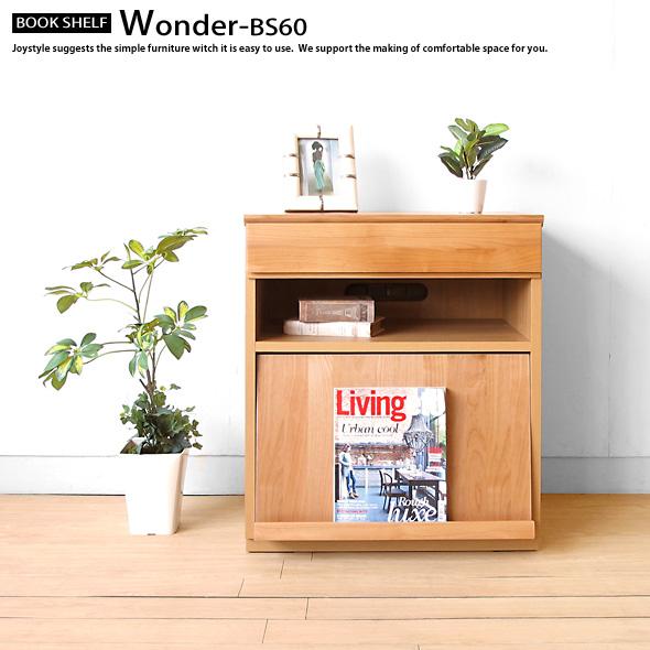 ブックシェルフ 木製 ナチュラルテイスト 幅60cm アルダー材 ダイニング用TVボードにもなるユニット型引き出し付ディスプレイラック WONDER-BS60