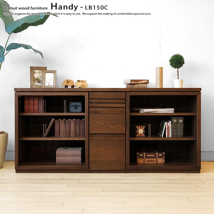 幅150cm ウォールナット材 サイドボード リビングボード チェスト シェルフ 飾り棚 本棚 食器棚 HANDY-LB150CW