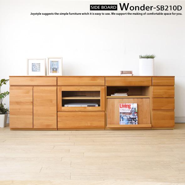 サイドボード ダイニング用TVボード 2種のキャビネットとブックシェルフ、引き出しユニットを組み合わせたユニット収納 幅210cm アルダー材 アルダー無垢材 木製 WONDER-SB210-D(※チェア別売)