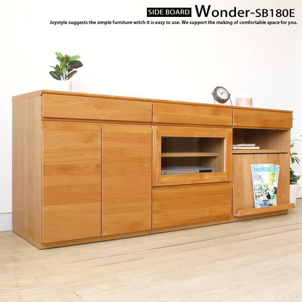 サイドボード ダイニング用TVボード キャビネット2種類とブックシェルフを組み合わせたユニット収納 幅180cm アルダー材 アルダー無垢材 木製 WONDER-SB180-E(※チェア別売)