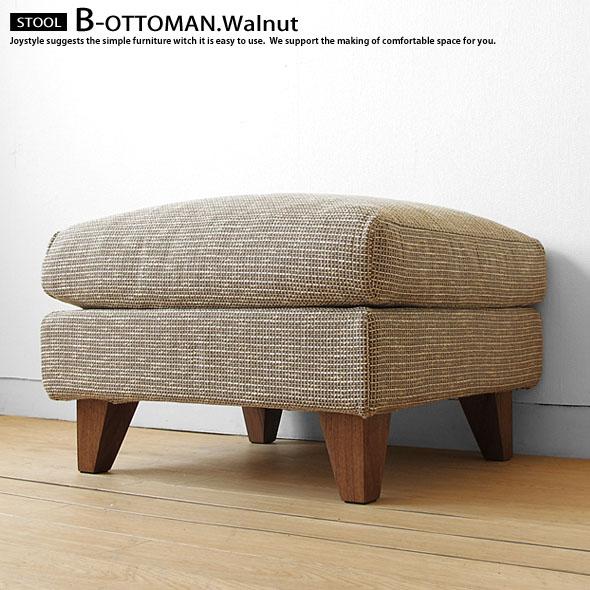 【受注生産商品】ウォールナット材 ウォールナット無垢材 ウォールナット天然木 木脚のソファー用オットマン 国産 カバーリングタイプのリビングスツール B-OTTOMAN-WN