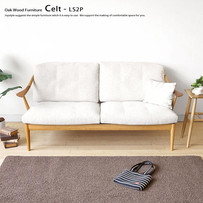 【受注生産商品】幅168cm ナラ材 ナラ無垢材 北欧テイストのお部屋にピッタリの木製フレームソファ ウッドフレームソファ 肘掛けの先端にアクセントとしてウォールナット材を使用 CELT-LS2P ※1P、3Pもオーダー可能!