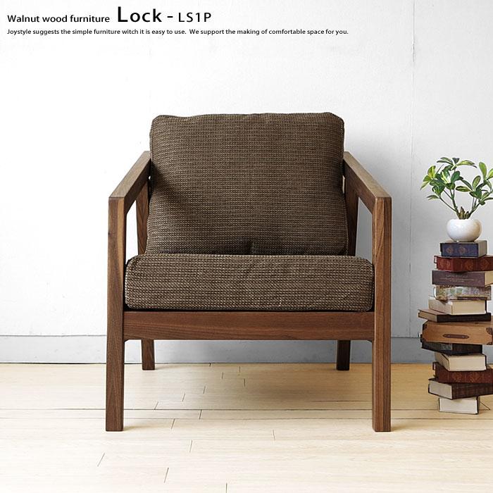 1人掛けソファ パーソナルソファ 1Pソファ ウォールナット無垢材 ウォールナット材 オイル仕上げ カバーリング 木製フレーム ウッドフレーム LOCK-LS1P