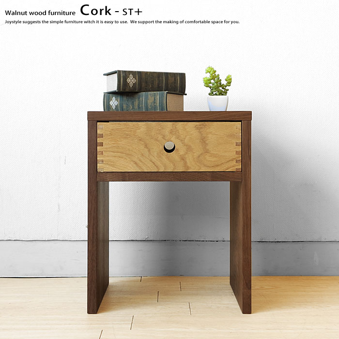 在庫あり 国産 日本製 ウォールナット材 ウォールナット無垢材 ナラ材 ナラ無垢材 木製 シンプルで使いやすい引出付きのナイトテーブル サイドテーブル CORK-ST+ ツートン ウォールナットベース