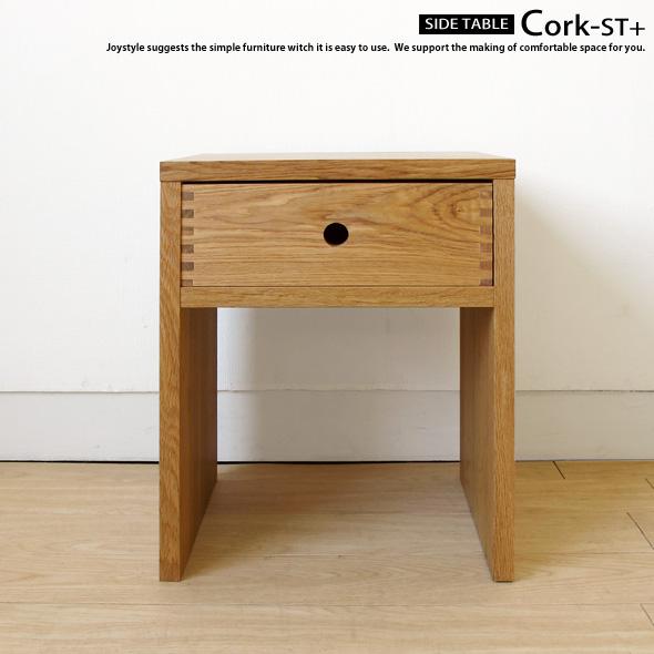 在庫有り ナイトテーブル サイドテーブル 国産 日本製 ナラ材 ナラ無垢材 天然木 木製テーブル シンプルで使いやすい CORK-ST+ 引き出し付き