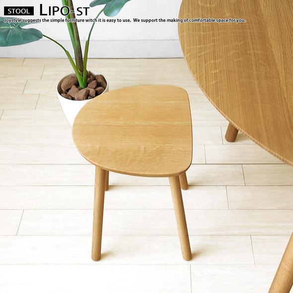 スツール サイドテーブル 受注生産商品 ナラ材 ナラ無垢材 木製椅子 板座 丸みのある半円形上のかわいらしい花台にもなるイス LIPO-ST ナチュラルテイスト 外側に開いたスリム脚が開放感のあるお部屋を演出します