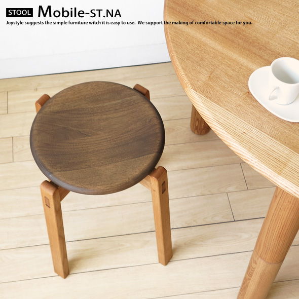 スツール タモ材 タモ無垢材 クルミ無垢材 ツートンカラー 木製椅子 板座 ウッドスツール MOBILE ナチュラル